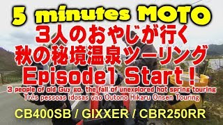 5 minutes MOTO 3人のおやじが行く秋の秘境温泉ツーリング Episode1 Start! CB400SB / GIXXER / CBR250RR insta360