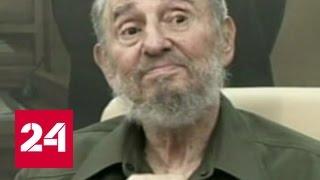 Глаза Фиделя Кастро горят и в 90