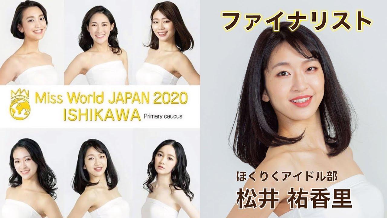 ワールド ジャパン 2020 ミス