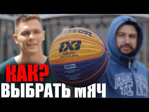 Как выбрать баскетбольный мяч | обзор 14 мячей со@SmooveUkraine