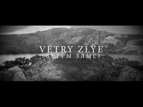 Rotting Christ - Ветры злые - (featuring Irina Zybina)