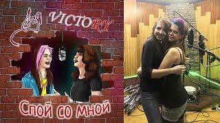 Смотреть клип Ася Ft. Victory - Спой Со Мной