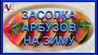 Засолка арбузов на зиму.  Рецепты.