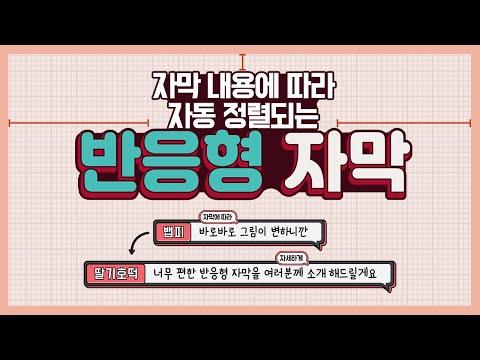 [뱁믹스] 반응형 자막 소개 & 해제방법