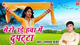 Mero Ude Dupatta | मेरो उड़े दुपट्टा | Ramdhan Gujjar | Latest Rasiya 2018 | Rathore Cassettes