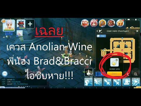 เควส Anolian Wine พี่น้อง Brad&Bracci Ragnarok M
