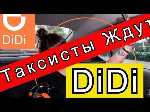 Таксисты ждут DiDi чтобы досадить Яндекс Такси//Рабочие Будни Таксиста