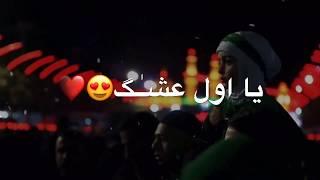 يا اول عشك   محمد الحلفي _ اجمل حالات واتس أب _ محرم1441