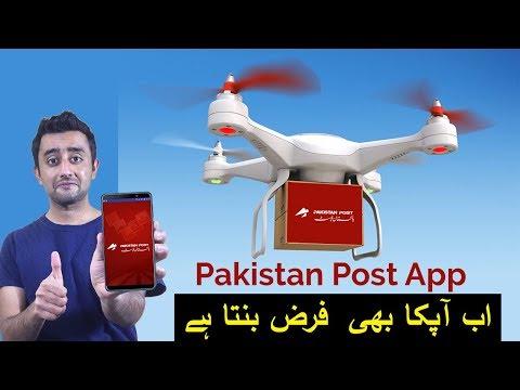 Pakistan Post Service Mobile App | Another Step Towards Digital Pakistan
