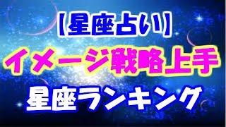 【星座占い】「イメージ戦略上手」星座ランキング! 臨機応変な演出ができる戦略上手なのはどの星座?