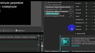 Видео Редактор VSDC Video Editor Обучение 4 часть
