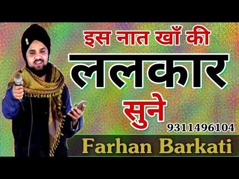 इस नात खाँ की ललकार सुने||Farhan Barkati Delhi Naat 2018||Latest Islamic Naat Sharif india 2018