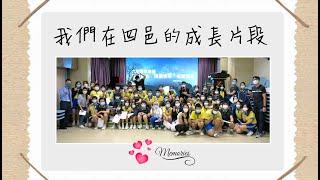 Publication Date: 2021-07-02   Video Title: (20-21小六畢業禮) 我們在四邑的成長片段