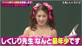西野未姫、人気絶頂で「前田敦子を抜いた」と勘違い 「第二のまゆゆ」か...