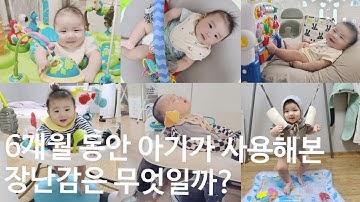 그 동안 써본 육아템에 대한 6개월아기 엄마의 이야기 (바운서,타이니러브모빌,아기체육관,쏘서,점퍼루,보행기,에듀테이블)