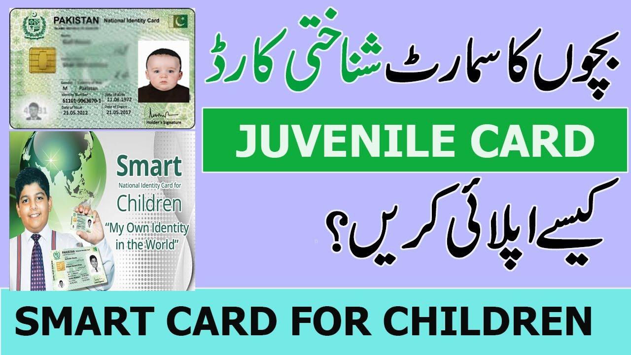 nadra smart card for child juvenile card  youtube