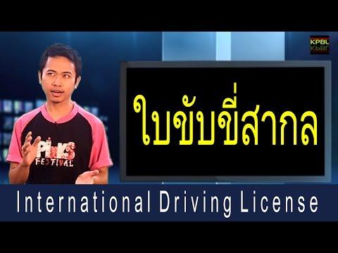 ขั้นตอนการทำใบขับขี่สากล international driving license
