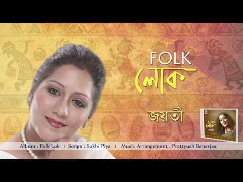 Sokhi Piya | Audio Song | Folk Lok | Jayati Chakraborty