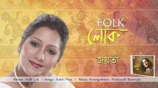 Sokhi Piya | Audio Song | Folk Lok | Jayati Chakraborty