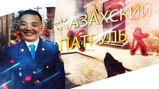 КАЗАХСКИЙ ПАТРУЛЬ - ВОЗВРАЩЕНИЕ