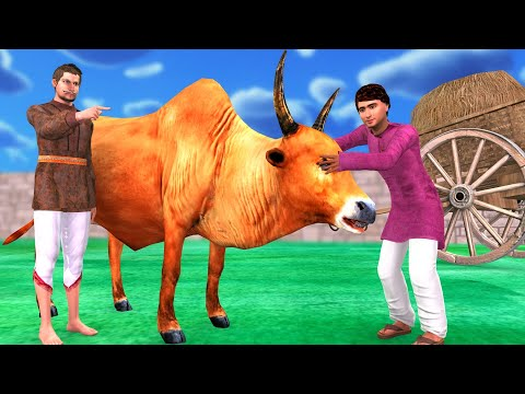 Kisan Ka Bail Kahaniya - Hindi Moral Stories - Cartoons Fairy Tales - Panchatantra Stories for Kids