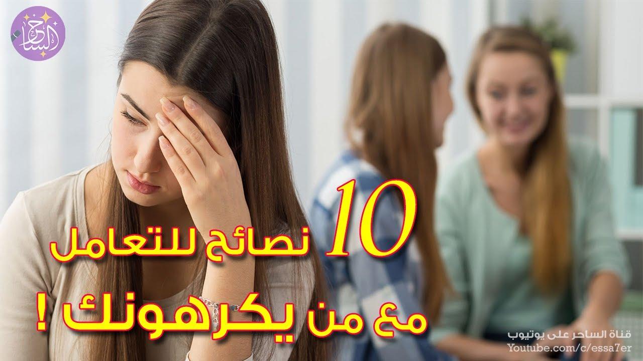 10 نصائح للتعامل مع من يكرهونك ! كيف تتصرف معهم اذا  كانوا مش طايقينك ؟! كيف تتعامل مع شخص يكرهك ؟!
