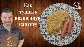 Как приготовить (потушить) вкусную квашеную капусту по-немецки