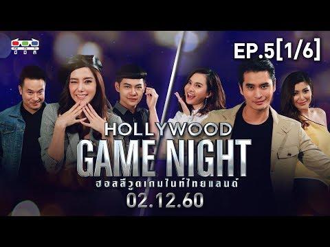 HOLLYWOOD GAME NIGHT THAILAND | EP.5 [1/6] | มิค,ไอซ์,ดีเจนุ้ย VS เอมมี่,ปั้นจั่น,เจิน | 2 ธ.ค. 60