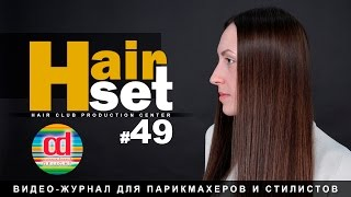 HAIR SET #49 (меланжевое мелирование, фундаментальные знания равномерные формы стрижек - RU)
