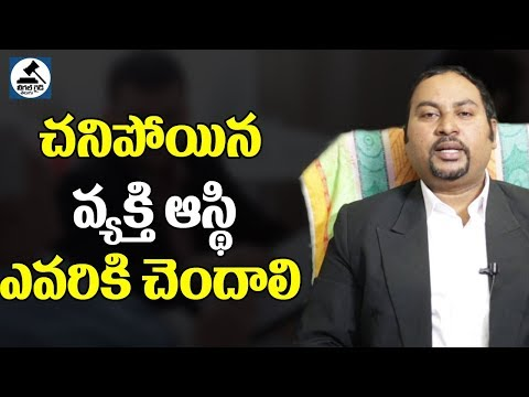 who will have the legal authority on dead person's assets - Legal Guide Telugu