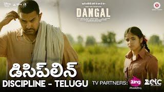 డిసిప్లిన్ (Discipline - Telugu) | Dangal | Aamir Khan | Pritam | R.S. Rakthaksh