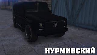 Нурминский - Валим, валим (Премера, клипа 2019) Пародия GTA 5 Online