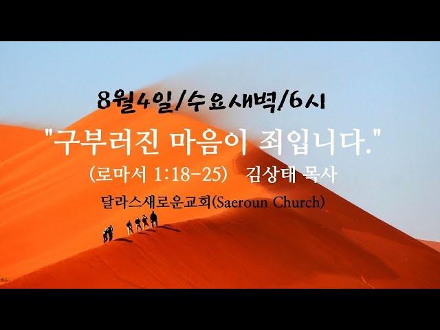 [달라스새로운교회] 8월4일수요새벽/롬1:18-25/구부러진 마음이 죄입니다/ 김상태 목사