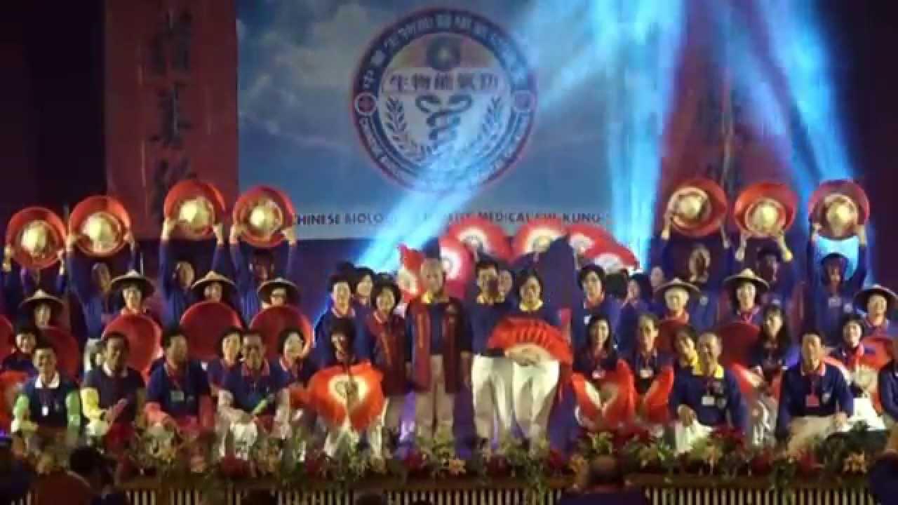 2014-12-7中華生物能醫學氣功第14屆第3次全國教練聯誼會承辦單位彰化協會教練精彩表演健康快樂和諧善行趣-