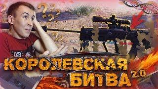WARFACE.TAVOR SNR на НОВОЙ КОРОЛЕВСКОЙ БИТВЕ 2.0 - СУПЕР ОБНОВЛЕНИЕ!?