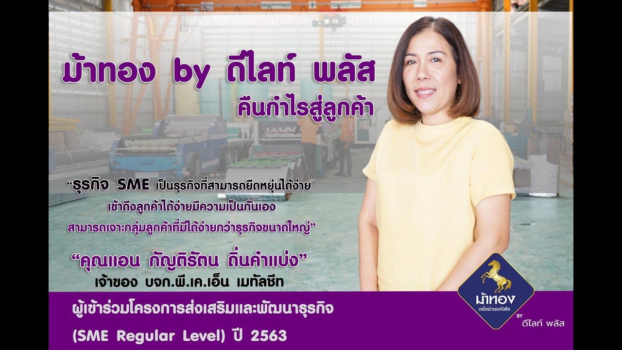 คุณแอน กัญติรัตน ถิ่นคำแบ่งผู้เข้าร่วมโครงการส่งเสริมและพัฒนาธุรกิจ(SME Regular Level) ปี 2563