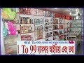 1 to 99 business idea in bangladesh.