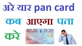 pan card का पता कैसे लगाते है ?how to check pan status