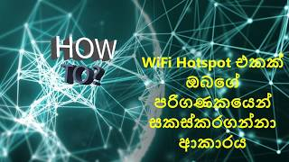 How to create a WiFi hotspot using command prompt (In Sinhala)