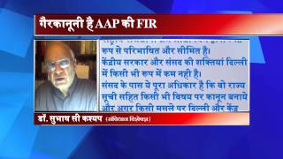 AAP FIR Illegal: Dr. Subhash C Kashyap (With Hindi Text) - Reliance Industries Ltd.