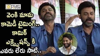 Venkatesh Hilarious Comedy with Naga Chaitanya in Live Interview - Filmyfocus.com