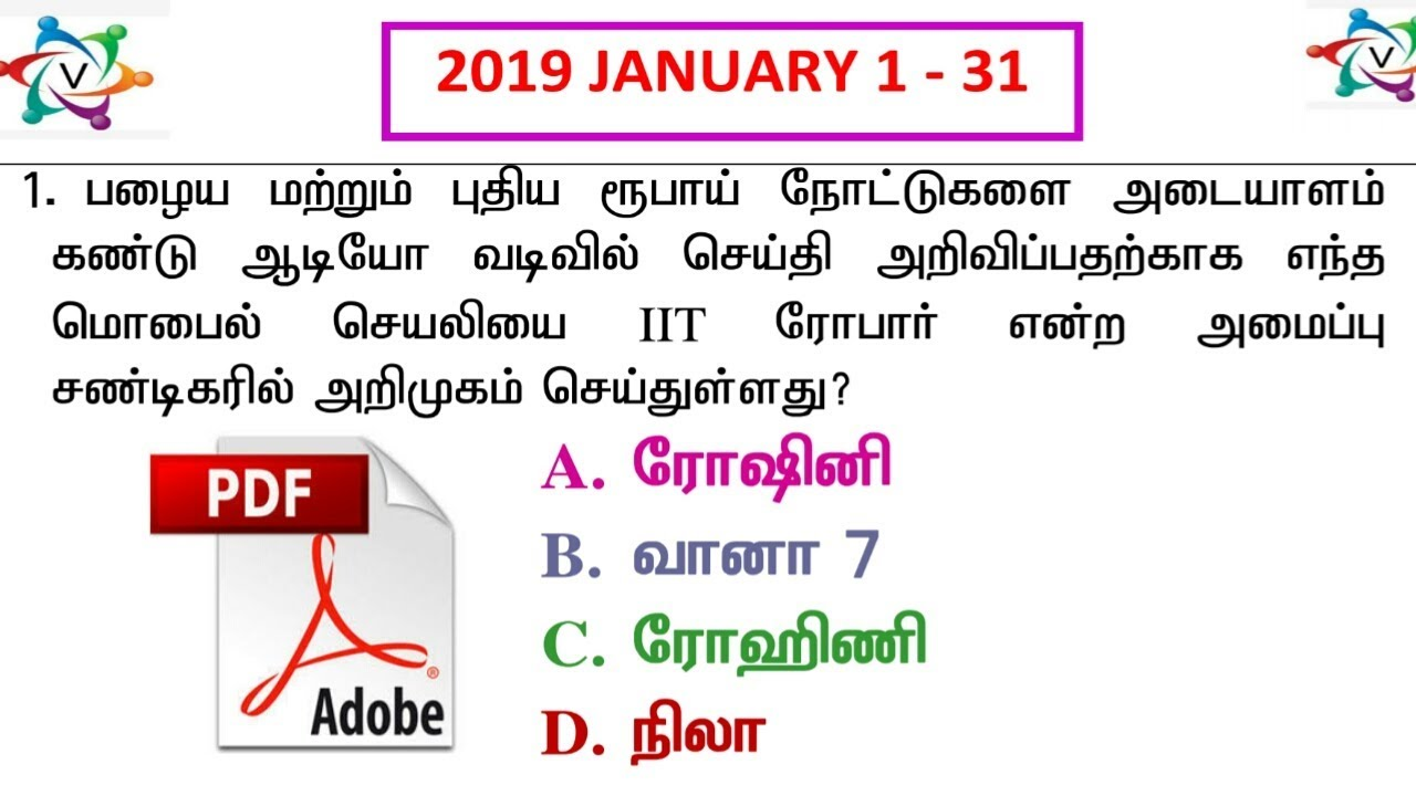 2019 JANUARY IMPORTANT CURRENT AFFAIRS IN TAMIL