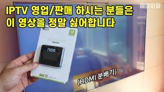 [4K] IPTV 셋탑박스 하나로 두대의 TV 시청하는…