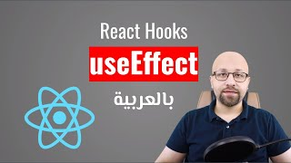 React Hooks - useEffect شرح بالعربي