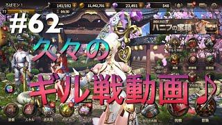 【HIT】#62 ギル戦♪ thumbnail