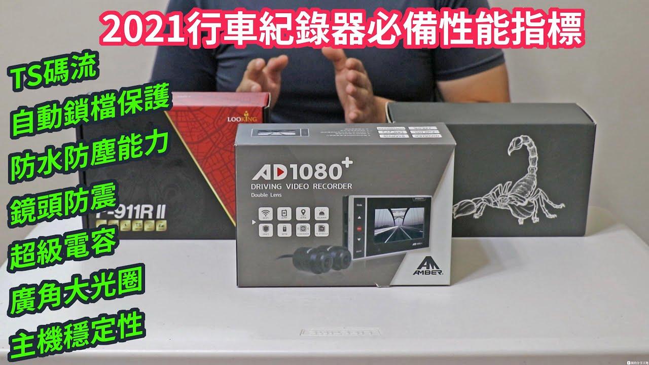 【心得】2021行車紀錄器必備性能指標