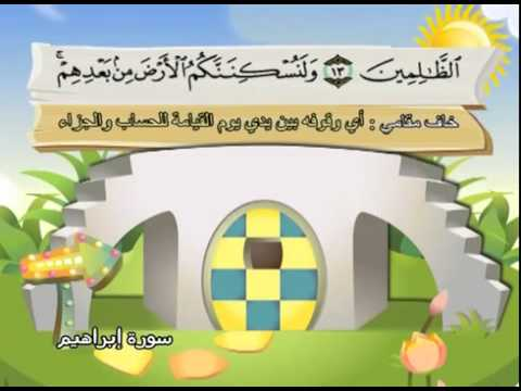 Learn the Quran for children : Surat 014 Ibrahim (Abraham)