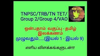 TET/TNPSC/Group 2/Group 4/TRB/VAO/இலக்கணம்/ஒன்பதாம்  வகுப்பு/முழுவதும்....