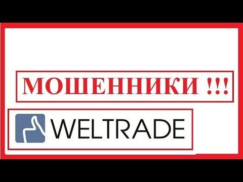 Вел Трейд (WelTrade) это САМАЯ ПРОСТАЯ КУХНЯ НА ФОРЕКС !!!!!!!!