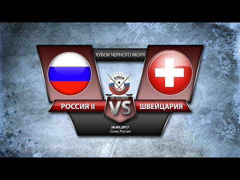 Black Sea Cup. Russia II - Switzerland